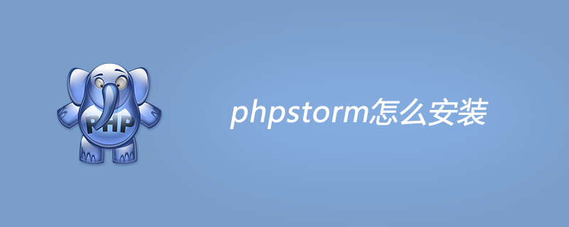 phpstorm怎么安裝