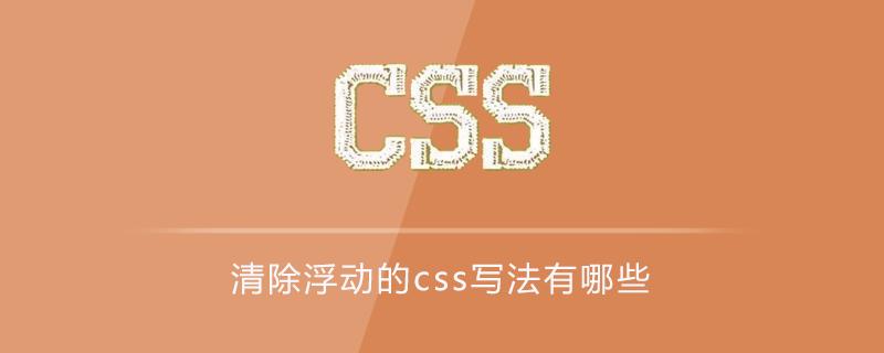 清除浮动的css写法有哪些