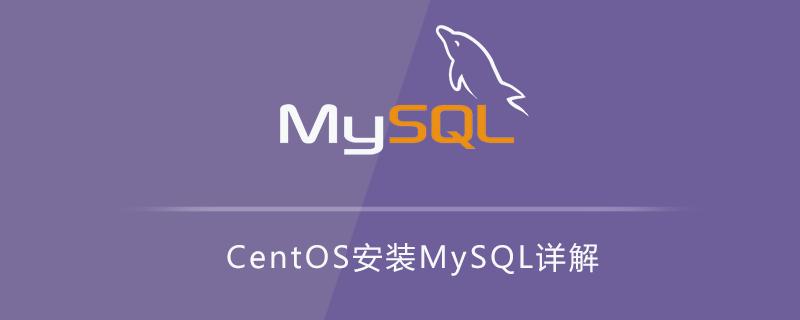 CentOS安装MySQL详解