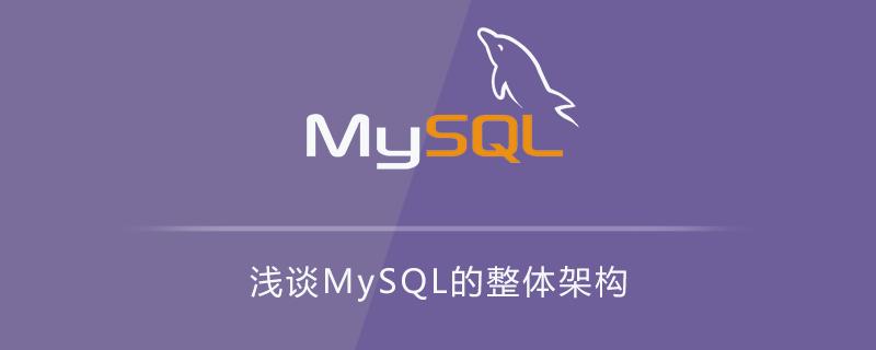 浅谈MySQL的整体架构