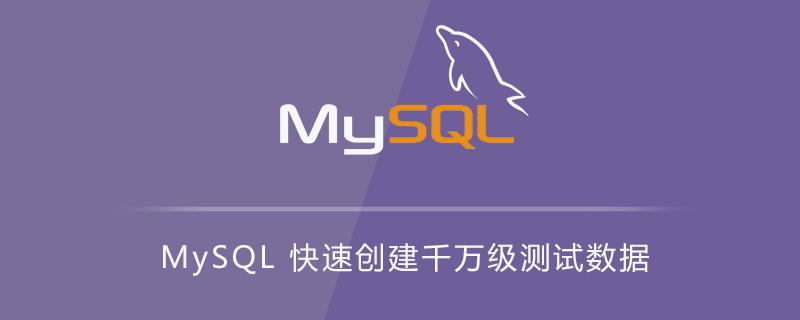 MySQL 快速创建千万级测试数据