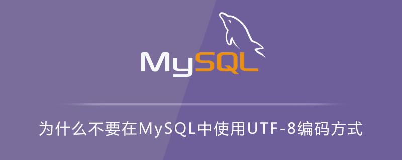 為什么不要在MySQL中使用UTF-8編碼方式