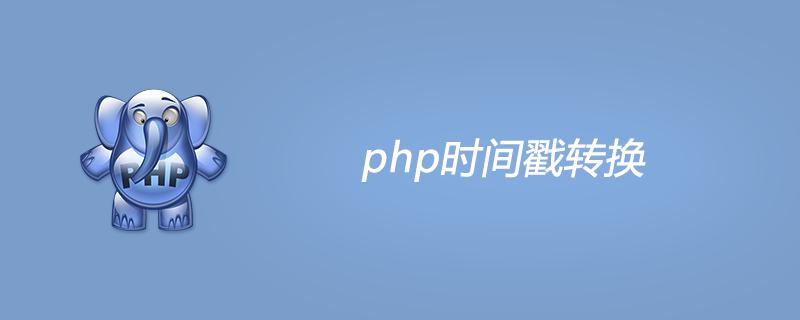 php时间戳转换