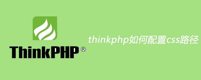 thinkphp如何配置css路径