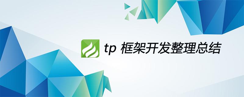 tp 框架开发整理总结