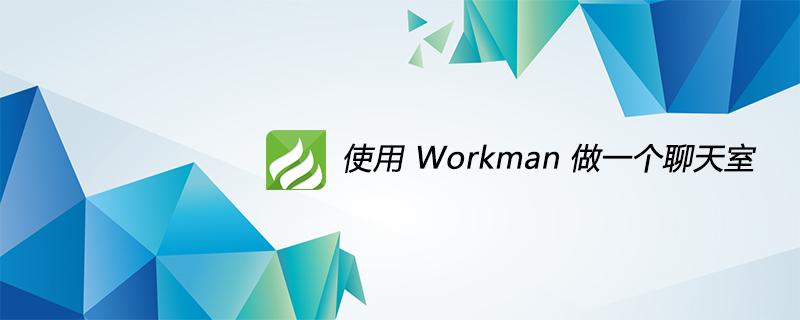 使用 Workman 做一个聊天室