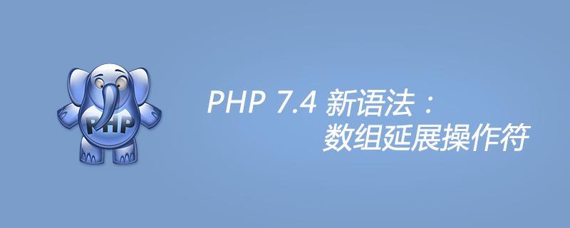 PHP 7.4 新語法:數組延展操作符