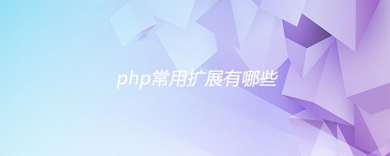 php常用擴展有哪些