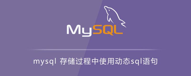 mysql 存儲過程中使用動態sql語句