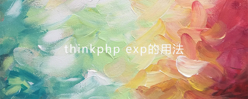 thinkphp exp的用法