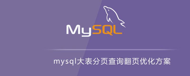 mysql大表分頁查詢翻頁優化方案