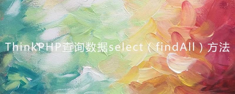 ThinkPHP查询数据select(findAll)方法