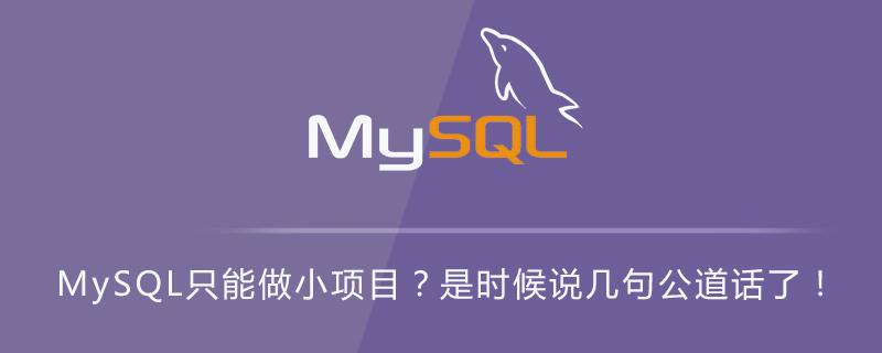 MySQL只能做小項目?是時候說幾句公道話了!