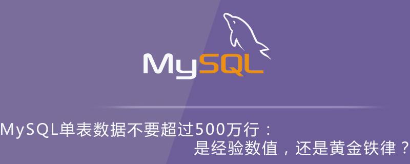 MySQL單表數據不要超過500萬行:是經驗數值,還是黃金鐵律?