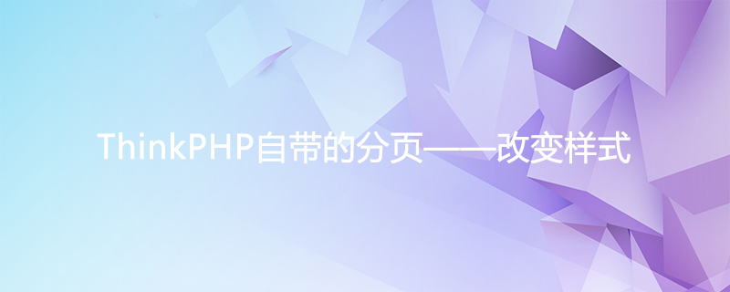 ThinkPHP自带的分页——改变样式