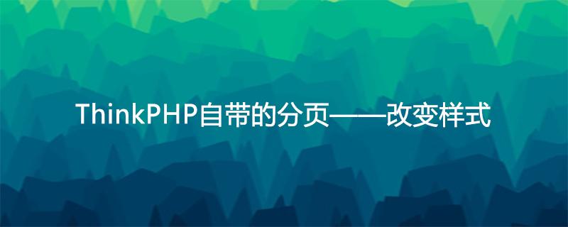 ThinkPHP访问路径隐藏index.php问题