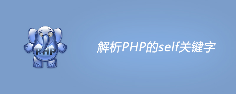 解析PHP的self關鍵字