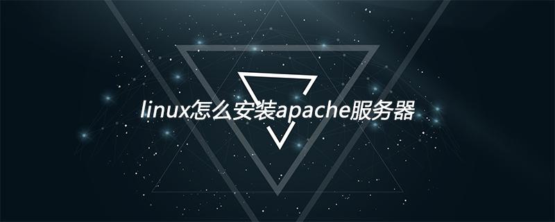 linux怎么安装apache服务器