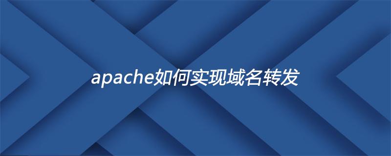 apache如何实现域名转发