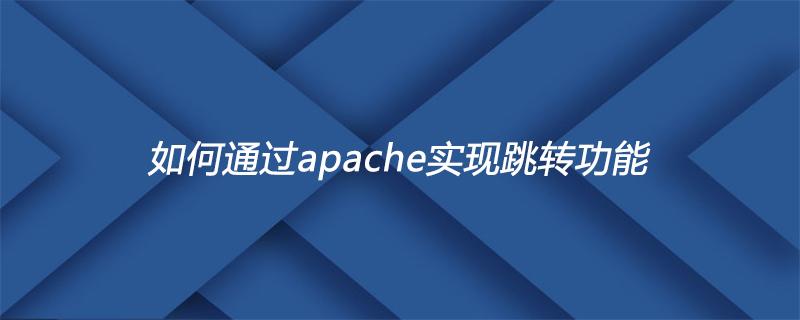 如何通过apache实现跳转功能