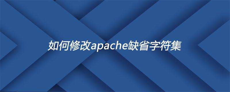 如何修改apache缺省字符集