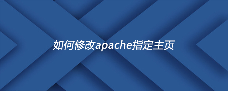如何修改apache指定主頁