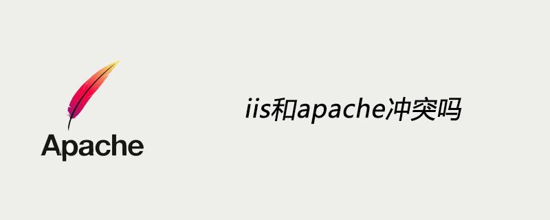 iis和apache沖突嗎