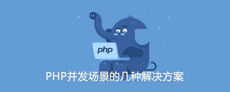 PHP并發場景的幾種解決方案