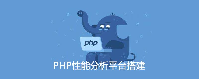 PHP性能分析平臺搭建