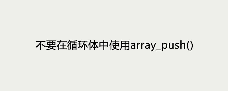 不要在循環體中使用array_push()
