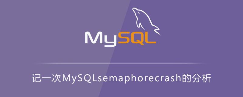 记一次MySQL semaphore crash的分析
