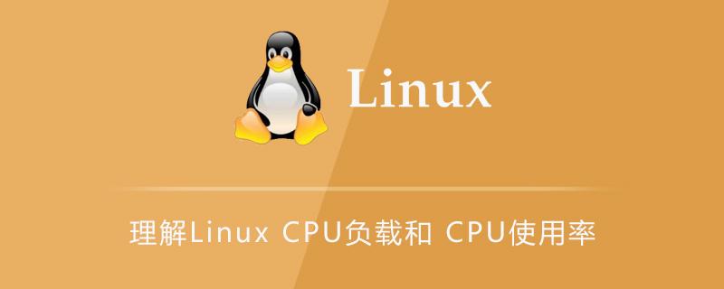 理解Linux CPU负载和 CPU使用率