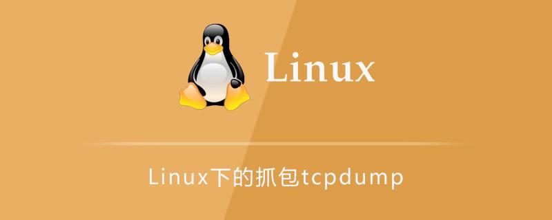 Linux下的抓包tcpdump