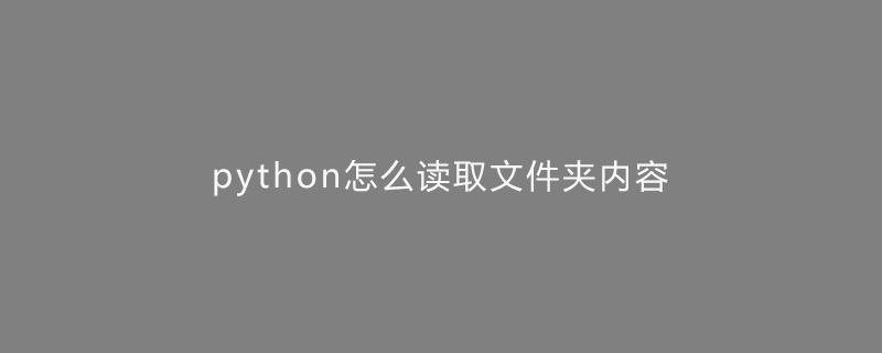 python学习_python怎么读取文件夹内容