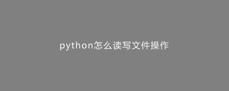 python学习_python怎么读写文件操作