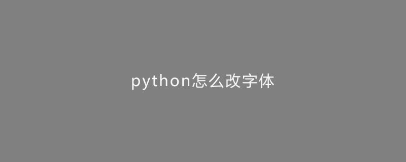 python学习_python怎么改字体