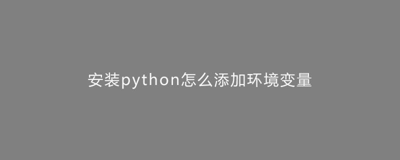 python学习_安装python怎么添加环境变量