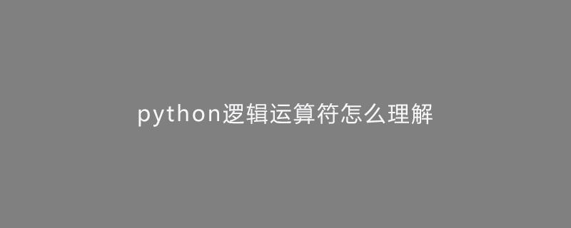 python学习_python逻辑运算符怎么理解