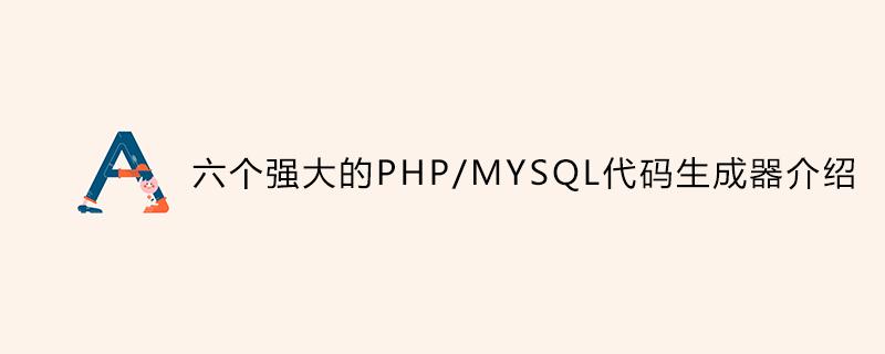 六個強大的PHP/MYSQL代碼生成器介紹