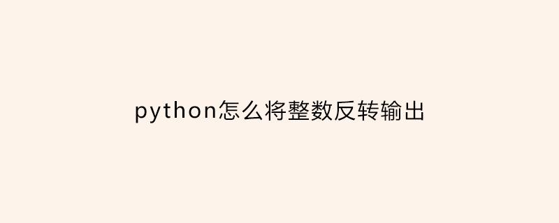 python学习_python怎么将整数反转输出
