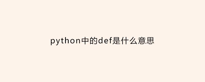 python学习_python中的def是什么意思