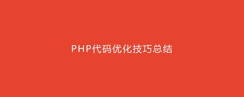 PHP 代码优化 技巧总结