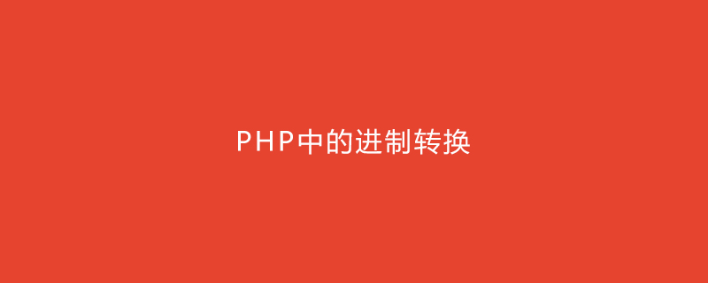 PHP中的进制转换