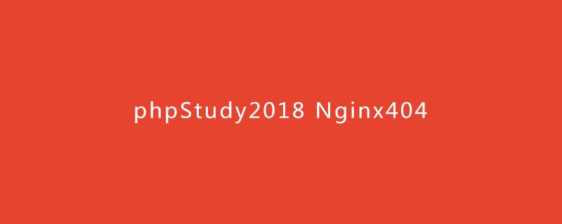 phpStudy2018 Nginx404
