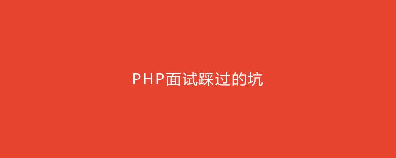 PHP面試踩過的坑
