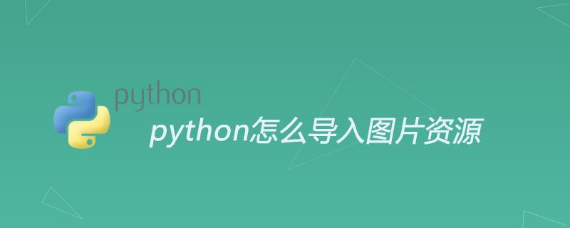 python怎么導入圖片資源
