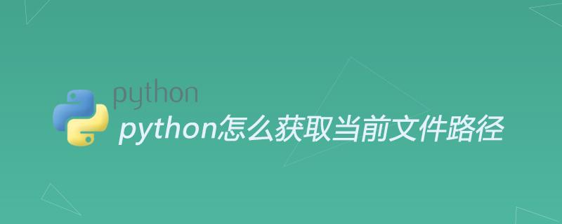 python怎么獲取當前文件路徑