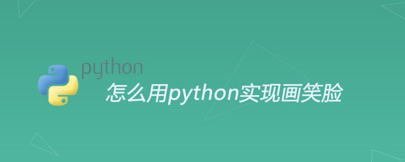 怎么用python實現畫笑臉