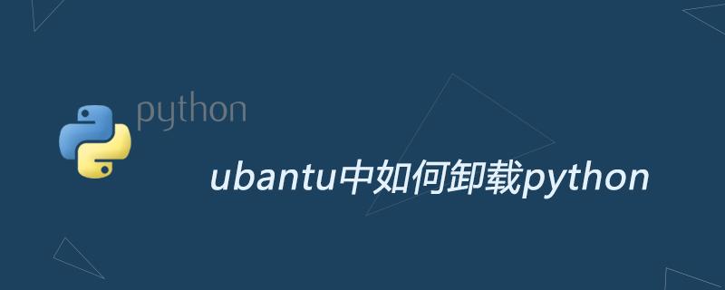 python学习_ubantu中如何卸载python