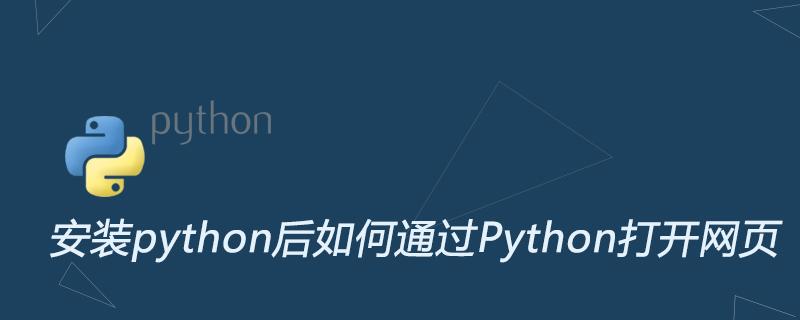 python学习_安装python后如何通过Python打开网页
